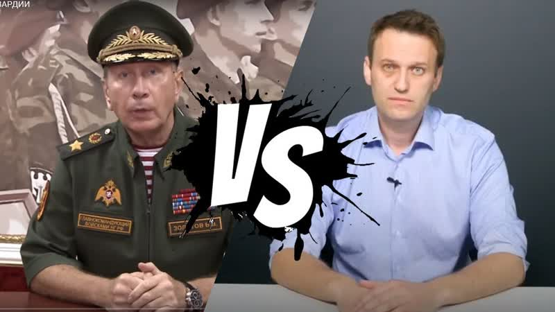 Глава Росгвардии Виктор Золотов отказался от дебатов с Навальным