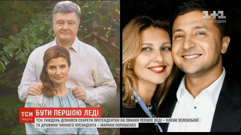 ТСН.Тиждень дізнався секрети дружин обох кандидатів у президенти