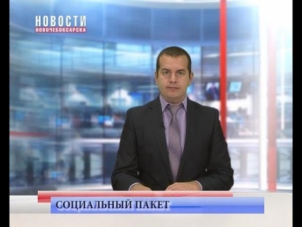 В г. Новочебоксарск федеральные льготники в следующем году решили получать денежные выплаты взамен набора социальных услуг