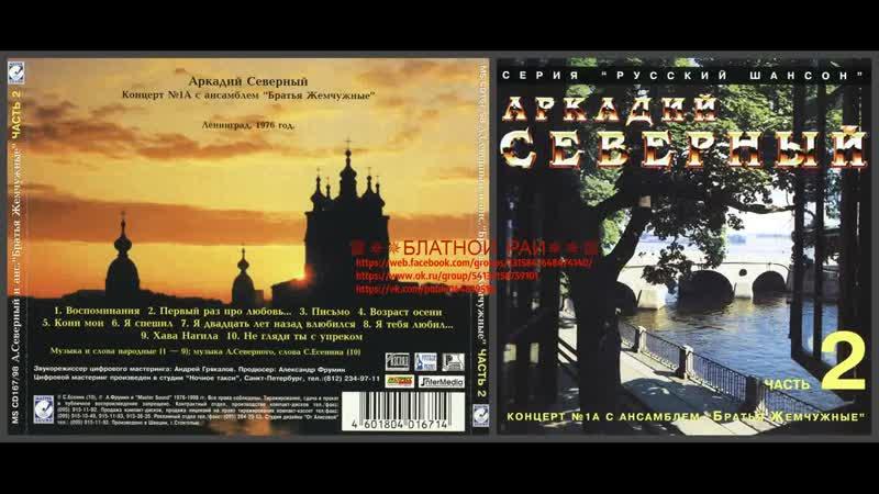 Аркадий Северный (Звездин) «С анс. «Братья Жемчужные» Под серией «А»Часть 2» 1976