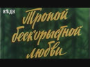 ТРОПОЙ БЕСКОРЫСТНОЙ ЛЮБВИ (1971)