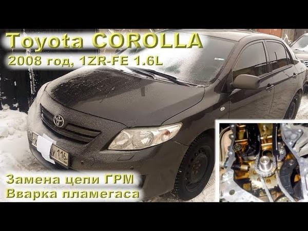 Toyota Corolla 1 6 1ZR FE замена ГРМ вварка пламегаса