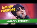 Данир Сабиров «Голос» проекты ͡° ͜ʖ ͡° 5 СЕЗОН