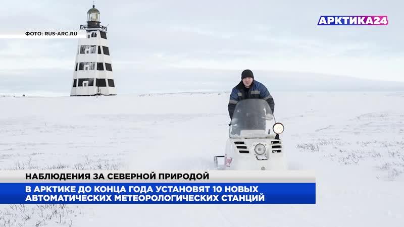 В Арктике появятся 10 новых автоматических метеостанций