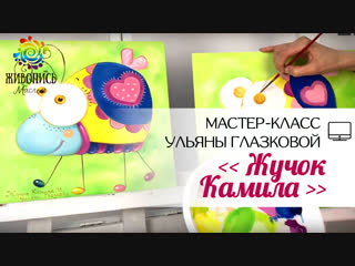 |ВИДЕОУРОК| Масло - Ульяна Глазкова - Жучок Камила