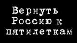 Вернуть Россию к пятилеткам #ПавелГрудинин #ГеннадийЗюганов #СергейЛевченко