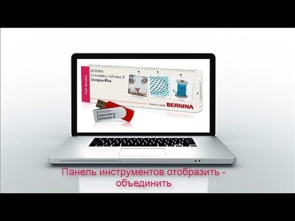 Уроки Bernina Embroidery Software 8 панель инструментов Отобразить объединить
