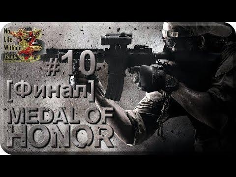 Medal of Honor 2010[10] - Спасение Спасателей [Финал] (Прохождение на русском(Без комментариев))