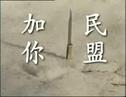 Джентельмены Удачи (китайский вариант)