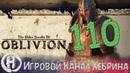 Прохождение Oblivion - Часть 110 (Сплетая сети предательства)