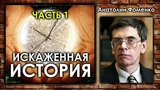 Анатолий Фоменко. Искаженная история. Часть 1