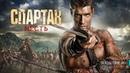 Спартак Месть 3 ceзон полностью 2012 года