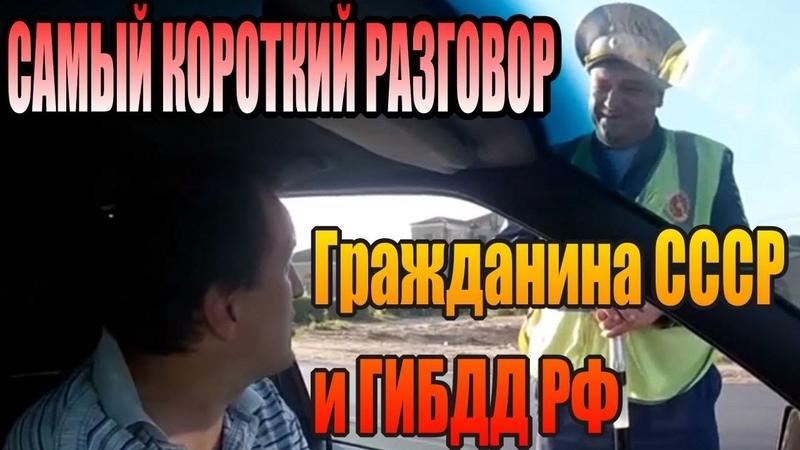 Самый короткий разговор гражданина СССР и ГИБДД РФ! [10.11.2018]