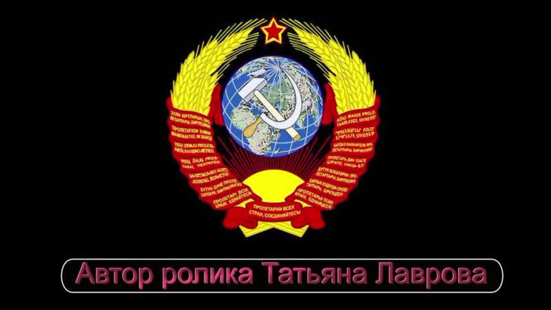 Назад в СССР