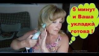 Как за 5 минут сделать красивую и лёгкую укладку волос .