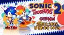 [LIVE] Sonic the Hedgehog 2 - Кооператив - Стрим от 22.02.2019 [2]