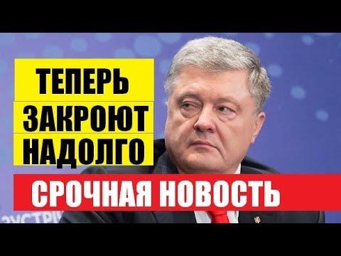 A.P.E.C.Т Порошенко — С.Ш.А ОТДАΛИ ПРИКАЗ — 22.05.2019