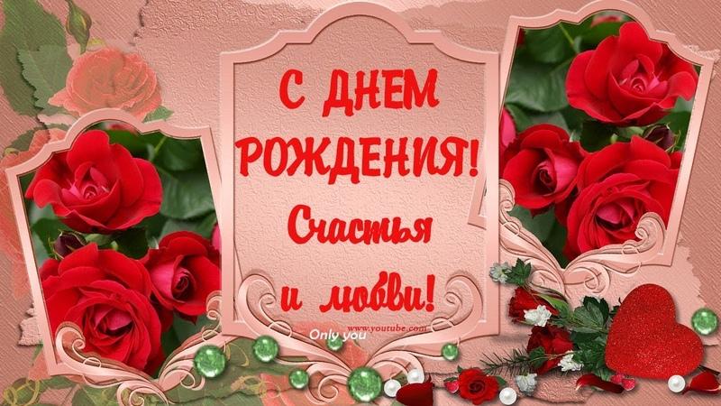 С ДНЁМ РОЖДЕНИЯ ОТ ДУШИ Красивое Музыкальное Поздравление