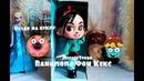 Vanellope Ванилопа Фон Кекс DisneyStore Обзор