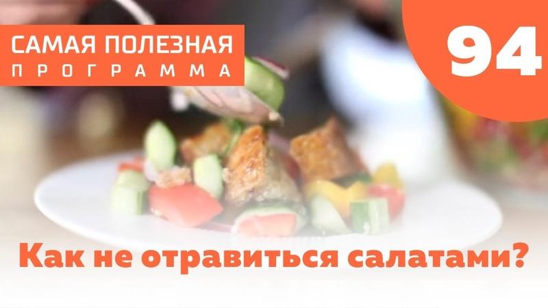 Рецепт обмана: как не отравиться салатами? Выпуск 94 (15.09.2018). Самая полезная программа.