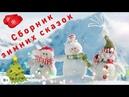 Сборник аудиосказок про зиму Аудиосказки с картинками Зимние аудиосказки