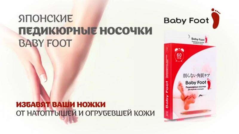 Педикюрные носочки Baby Foot Ознакомиться а так же приобрести товар Вы можете на этом сайте: bit.ly/2QZzfL9