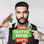 Тимати альбом Тантум Верде Форте