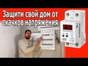 Защита от скачков напряжения УЗМ 50Ц Меандр