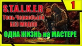 Прохождение Сталкер Тень Чернобыля # 01 СЕКРЕТНАЯ МЕДУЗА