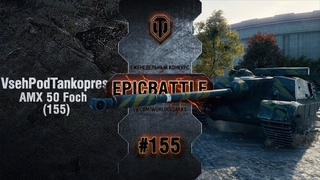 EpicBattle #155: VsehPodTankopress / AMX 50 Foch (155) [World of Tanks]