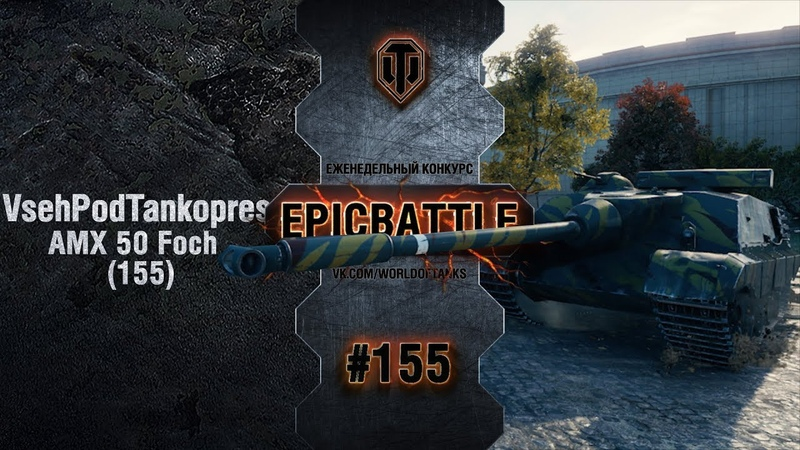EpicBattle 155: VsehPodTankopress / AMX 50 Foch (155) [World of Tanks]