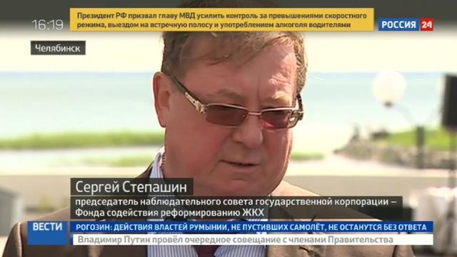 Новости на Россия 24 В Челябинске более 50 семей переселили из аварийных домов