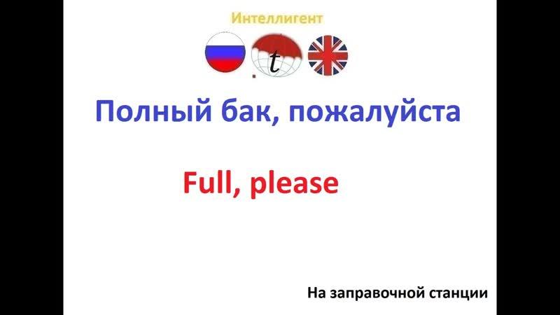 Полный бак пожалуйста Фразы на английском языке Изучение английского языка Переводы на английский язык