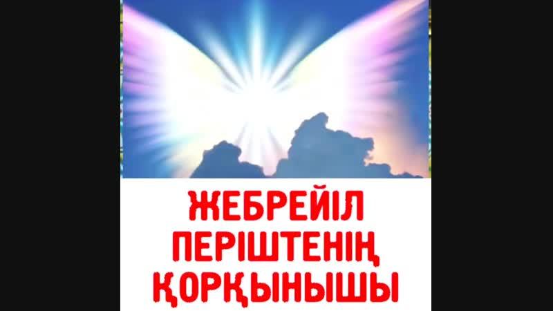 «Сидратул – мұнтәһә» сөзі «шекараның соңы» деген ұғымды береді. ( 750 X 750 ).mp4