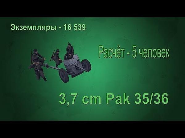 Противотанковая пушка Pak 35/36 - колотушка