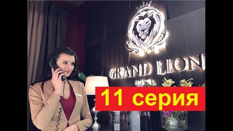 Гранд Лион 1 сезон 11 серия 2018 Комедия самый бомбовый сериал
