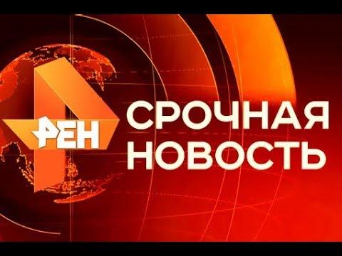 Новости 28.07.2018 - Утренний Выпуск на REN TV 28.07.18