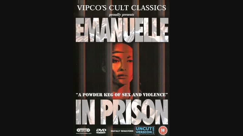 Эммануэль в тюрьме _ Blade Violent - I violenti (1983) Италия, Франция