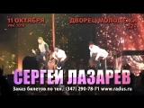 Сергей ЛАЗАРЕВ в Уфе 11 октября 2018 года!