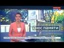 Против Польши Россия может ввести санкции За снос советских памятников