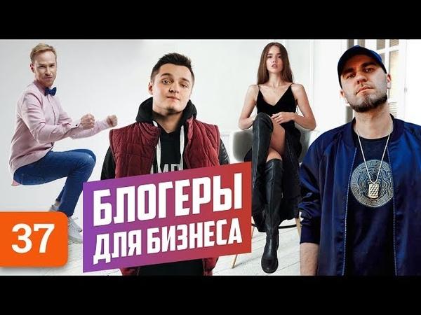 Как продвигать бизнес у блогеров. This Is Хорошо, Маша Тимошенко, Женя Белозеров, ND Production