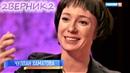 Чулпан Хаматова в гостях у 2Верник2 - на телеканале Культура 09.02.2018
