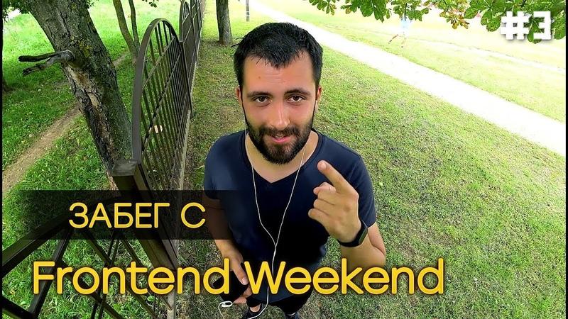 Забег с подкастом Frontend Weekend / Опять стартапер / 8.5