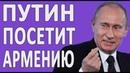 Никол Пашинян: Владимир Путин посетит Армению в начале 2019 года новости2019