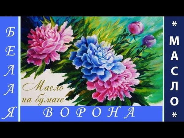 Мастер-класс по ЖИВОПИСИ маслом на бумаге или картоне. Как научиться рисовать цветы - пионы.