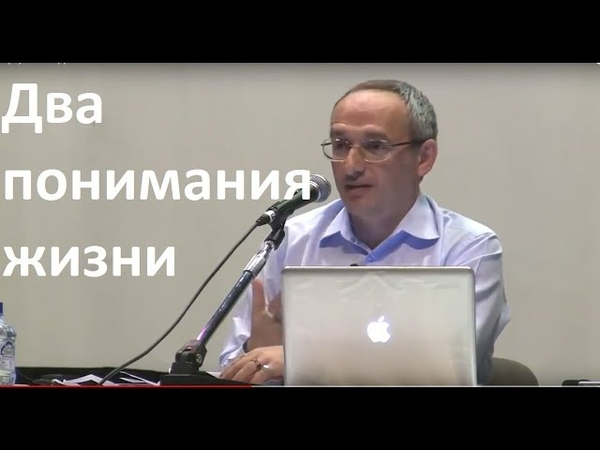 Торсунов О.Г. Два понимания жизни