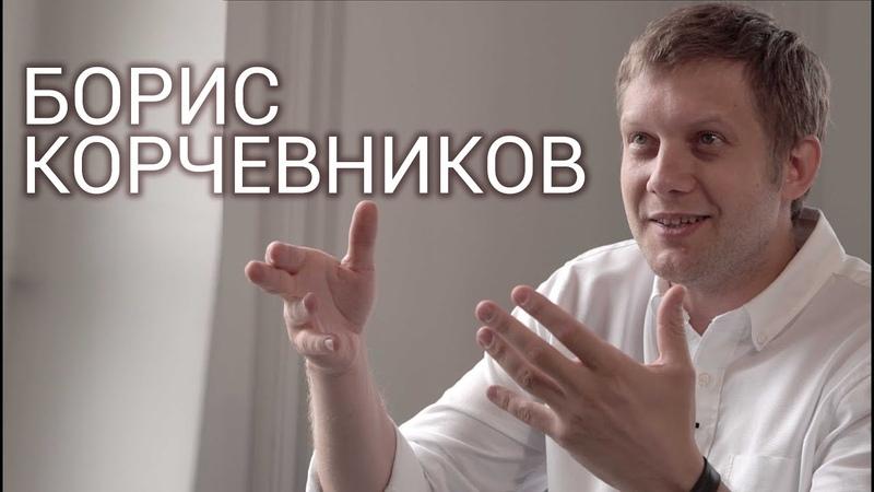 Борис КОРЧЕВНИКОВ про Спас, Кадетов, Шнура и Судьбу Человека | Эксклюзивное интервью 2018