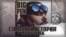 BIG PUN: Сэмплы и история альбома Capital Punishment