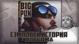 BIG PUN Сэмплы и история альбома