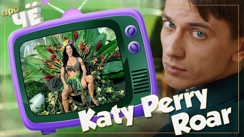 Чё разоралась-то? Katy Perry - Roar: Перевод и разбор песни